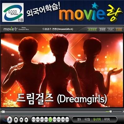 무비랑(MovieLang) - 드림걸즈 / 학습CD 타이틀 /구간반복/재생속도조절/받아쓰기/단어검색/화면조절 등