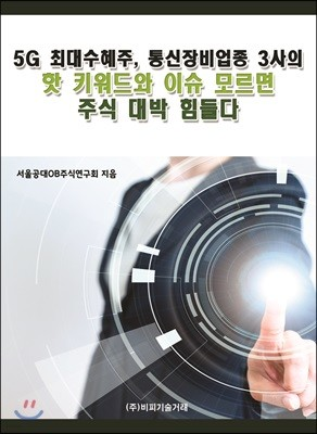 5G 최대수혜주, 통신장비업종 3사의 핫 키워드와 이슈 모르면 주식 대박 힘들다