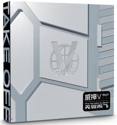 [직수입 음반] WayV 웨이션V Take Off CD (威神V) (포스터, 특전 미포함)