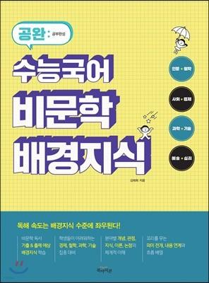공완 수능국어 비문학 배경지식