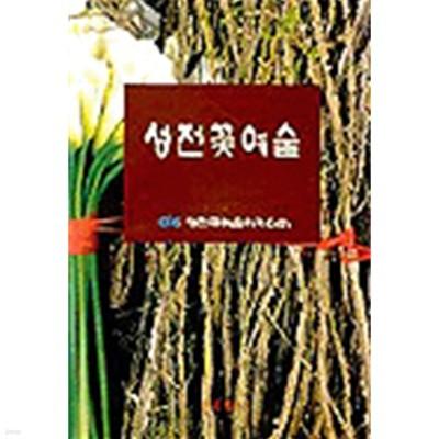 성전꽃예술 (큰책/취미)