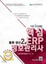 더존 iCUBE 핵심 ERP 정보관리사 물류·생산 2급