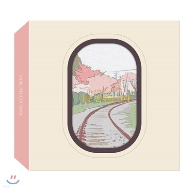규현 - 너를 만나러 간다 [스마트 뮤직 앨범(키노앨범)]