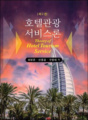 호텔관광서비스론