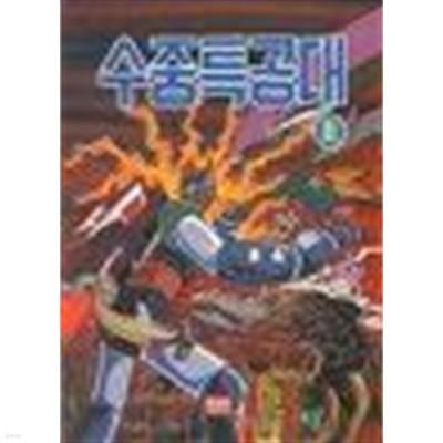 로보트 태권V : 수중특공대 1~2 /희귀본