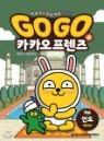 Go Go 카카오프렌즈 8