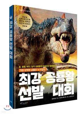 최강 공룡왕 선발 대회
