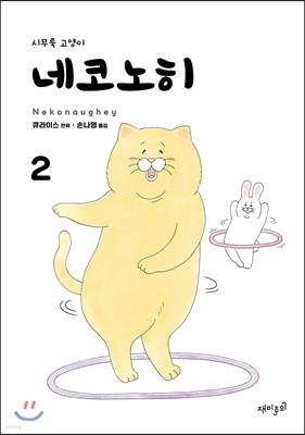 시무룩 고양이 네코노히 2