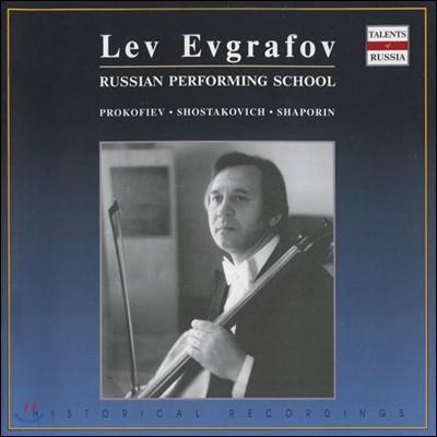 Lev Evgrafov 프로코피에프 / 쇼스타코비치: 첼로 소나타 (Prokofiev / Shostakovich: Cello Sonatas) 레프 예프그라포프
