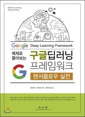 구글 딥러닝 프레임워크 : 텐서플로우 실전