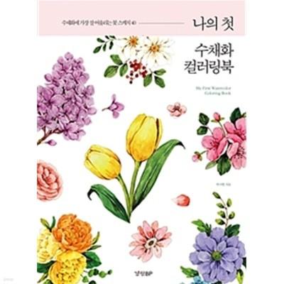 나의 첫 수채화 컬러링북 - 수채화에 가장 잘 어울리는 꽃 스케치 (양장/예술)