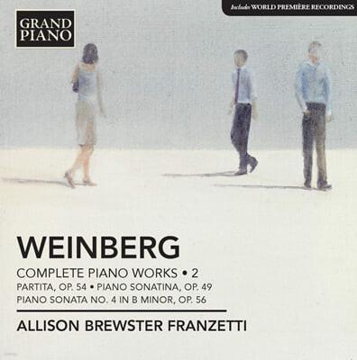 바인베르크 피아노 전곡 2집 : 파르티타, 소나티나, 소나타 4번 - 앨리슨 브류스터 프란체티