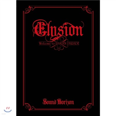 Sound Horizon - Elysion~樂園パレ?ドへようこそ~ (리미티드 에디션)