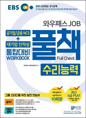 EBS 와우패스JOB 공기업/금융 NCS + 대기업 인적성 통합대비 WORKBOOK 풀책 수리능력