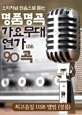 [USB] 명품명곡 가요무대 연가 USB 90곡
