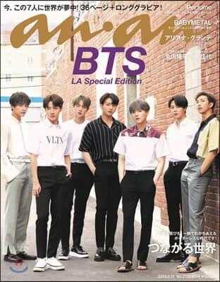 anan增刊 2019年8月15日號