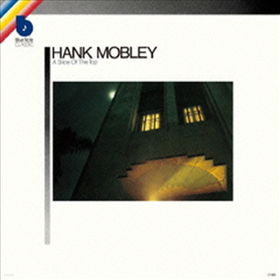 Hank Mobley - A Slice Of The Top (일본반)