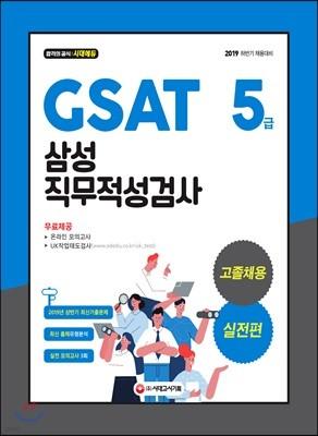 2019 GSAT 삼성 직무적성검사 5급 고졸채용 실전편