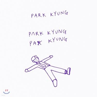 박경 - 귀차니스트
