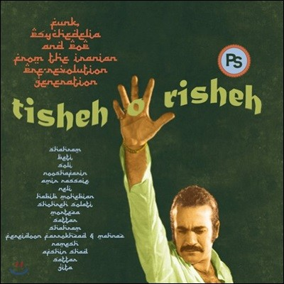 1970년대 이란 팝 & 록 음악 모음집 (Tisheh o Risheh: Funk, Psychedelia and Pop from the Iranian Pre-Revolution Generation) [2LP]