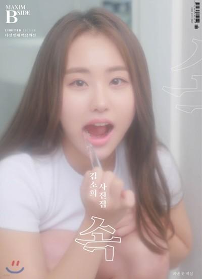 김소희 사진집 [속]