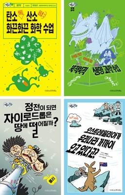 질문하는 과학 시리즈 1~4 세트