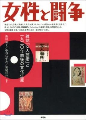 女性と鬪爭 雜誌「女人芸術」と一九三0年