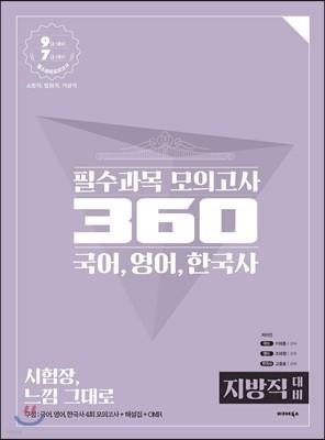 필수과목 모의고사 360 국어, 영어, 한국사 [지방직 대비]