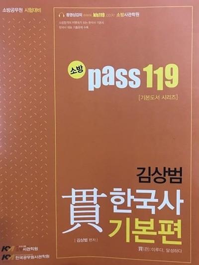소방 pass 119 김상범 貫한국사 기본편
