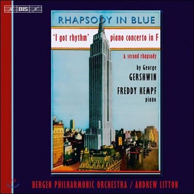Freddy Kempf 거슈윈: 랩소디 인 블루, 피아노 협주곡 - 프레디 켐프