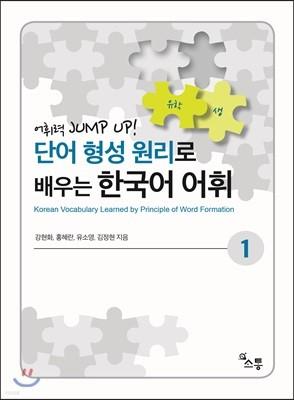 단어 형성 원리로 배우는 한국어 어휘1