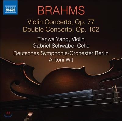 Tianwa Yang 브람스: 바이올린 협주곡, 이중 협주곡 (Brahms: Violin Concerto, Double Concerto)