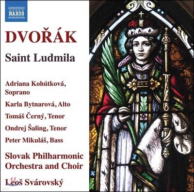 Adriana Kohutkova 드보르작: 오라토리오 성녀 루드밀라 (Dvorak: Saint Ludmila)
