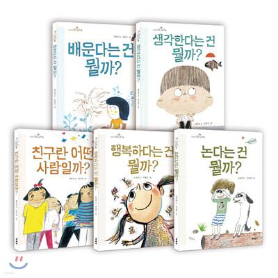 초등학생 질문 그림책 5권 세트