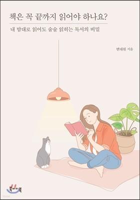 책은 꼭 끝까지 읽어야 하나요?