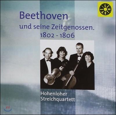 Hohenloher Streichquartett 베토벤과 그 시대 현악사중주 (Beethoven und seine Zeitgenossen)