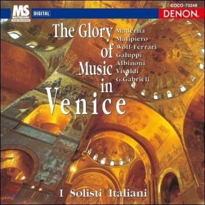 I Solisti Italiani 베네치아의 영광 (The Glory Of Music In Venice)