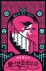 별난 분홍색 부채