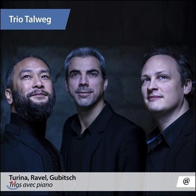 Trio Talweg 호아킨 투리나 / 라벨 / 토마스 귀비쉬: 피아노 삼중주 연주집 (Turina / Ravel / Gubitsch: Piano Trios)