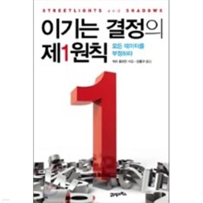 이기는 결정의 제1원칙 / 게리 클라인 / 2010.12