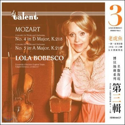 Lola Bobesco 모차르트: 바이올린 협주곡 4번 5번 (Mozart : Violin Concertos No.4 & 5) [LP]