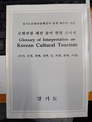 문화관광 해설 용어 한영 소사전