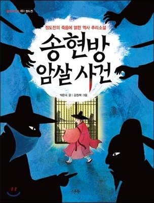 송현방 암살 사건