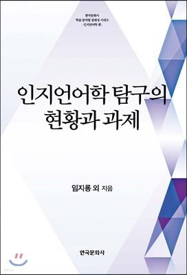 인지언어학 탐구의 현황과 과제