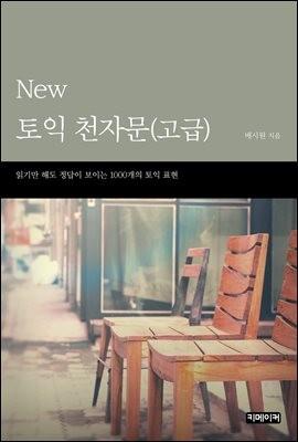 New 토익 천자문 (고급)