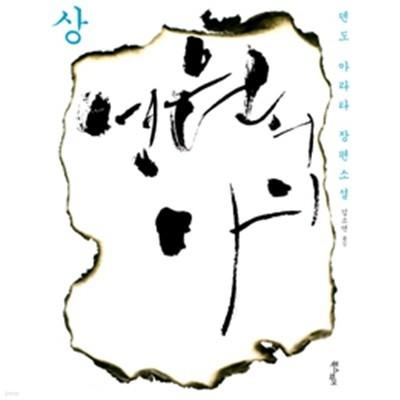 영원의 아이 - 상.하 (양장/전2권/일본소설)