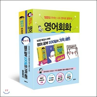 영어 공부 100일의 기적 세트: 영어회화 편