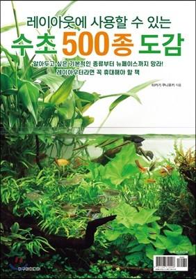 수초 500종 도감