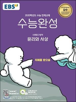 EBS 수능완성 사회탐구영역 윤리와 사상 (2019년)