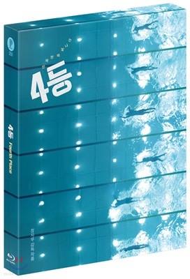 4등 (1Disc 풀슬립 킵케이스 한정판) : 블루레이